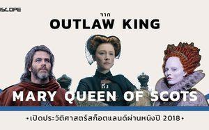 จาก Outlaw King ถึง Mary Queen of Scots เปิดประวัติศาสตร์สก็อตแลนด์ผ่านหนังปี 2018