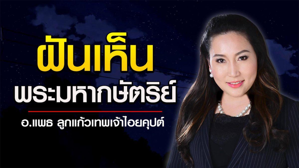 ฝันเห็นพระมหากษัตริย์ไทย การงานประสบความสำเร็จ การเงินดี แนะหาเสี่ยงโชคด้วยวิธีนี้