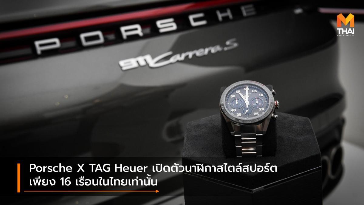 Porsche X TAG Heuer เปิดตัวนาฬิกาสไตล์สปอร์ต เพียง 16 เรือนในไทยเท่านั้น