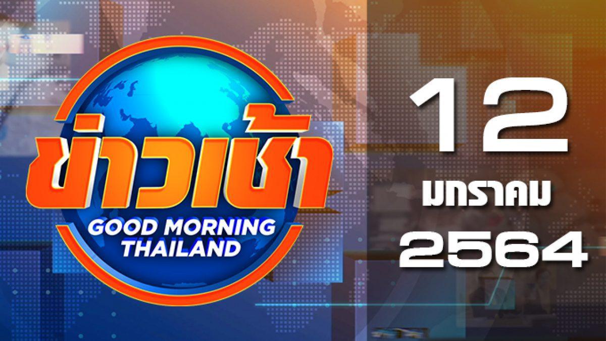 ข่าวเช้า Good Morning Thailand 12-01-64
