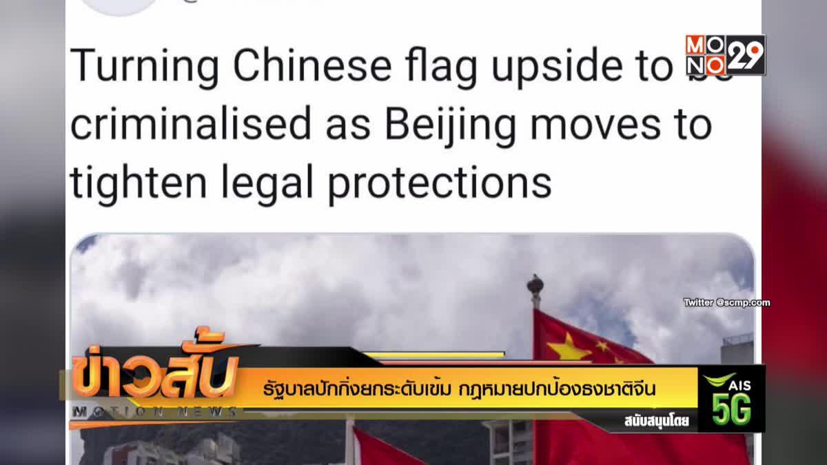 รัฐบาลปักกิ่งยกระดับเข้ม กฎหมายปกป้องธงชาติจีน