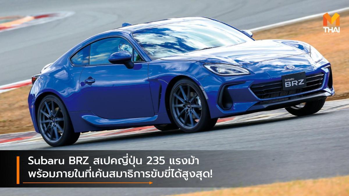 Subaru BRZ สเปคญี่ปุ่น 235 แรงม้า พร้อมภายในที่เค้นสมาธิการขับขี่ได้สูงสุด