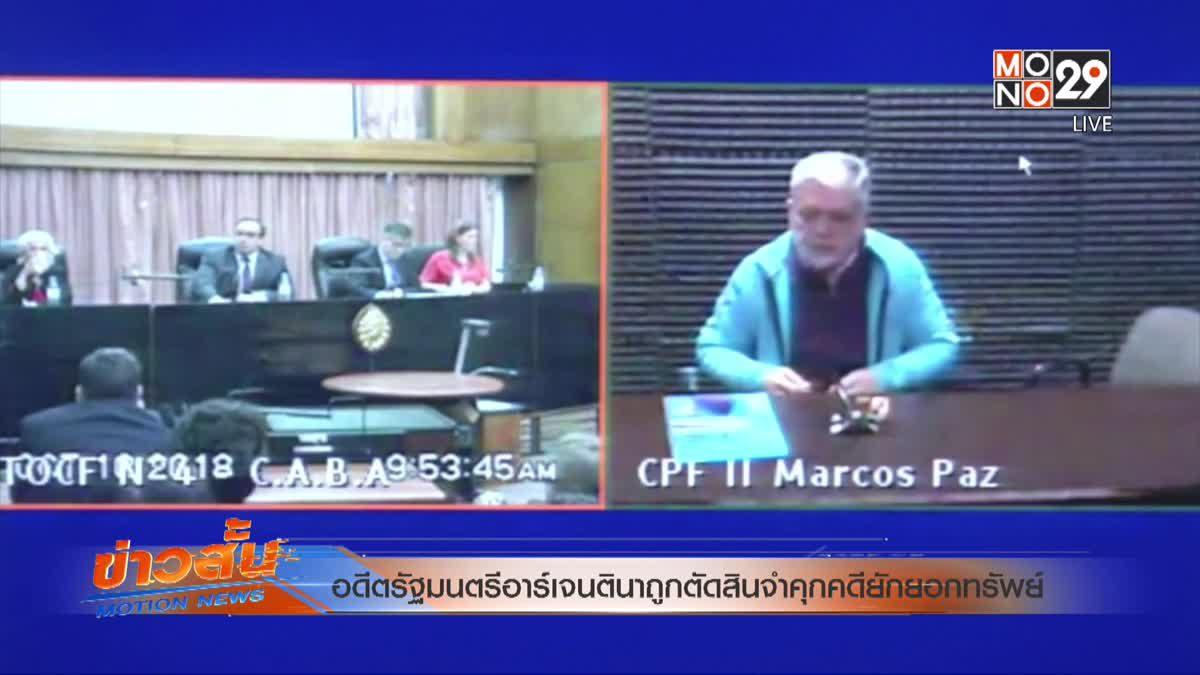 อดีตรัฐมนตรีอาร์เจนตินาถูกตัดสินจำคุกคดียักยอกทรัพย์