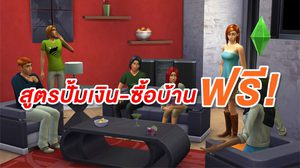 The Sims 4 เผยสูตรเกมส์ วิธีปั้มเงิน-ซื้อบ้านฟรี