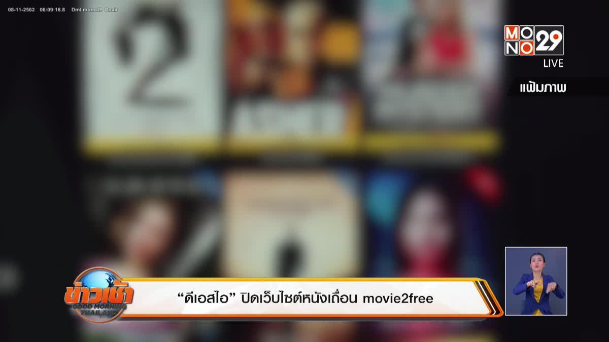 """""""ดีเอสไอ"""" ปิดเว็บไซต์หนังเถื่อน Movie2free"""
