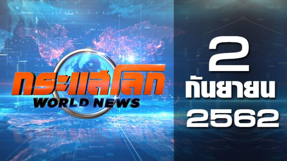 กระแสโลก World News 02-09-62