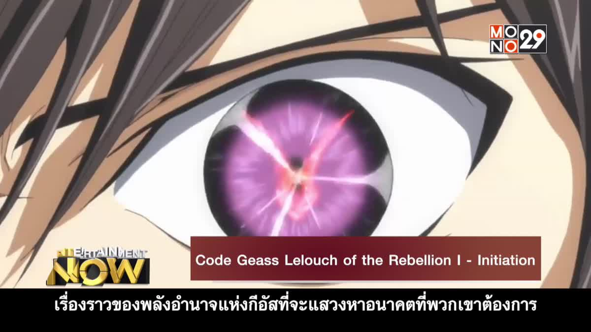 Movie Review - Code Geass Lelouch of the Rebellion l - Initiation