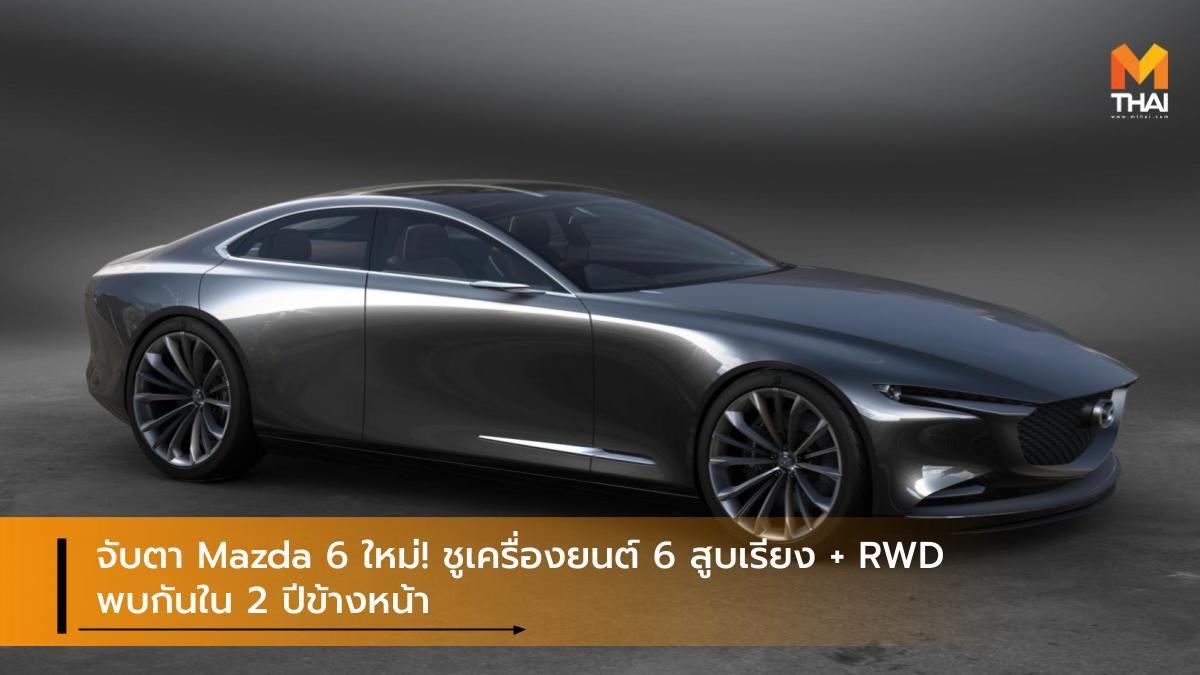 จับตา Mazda 6 ใหม่! ชูเครื่องยนต์ 6 สูบเรียง + RWD พบกันใน 2 ปีข้างหน้า