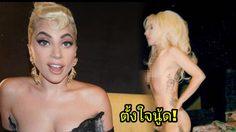 Lady Gaga ปล่อยภาพนู้ด! โพสเอง-นักเลงพอ!!
