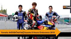 Yamaha Thailand ส่งนักบิดไทยร่วมบู๊ Suzuka 8 Hours Endurance 2019