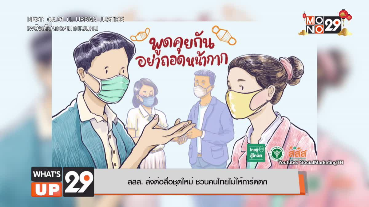 สสส. ส่งต่อสื่อชุดใหม่ ชวนคนไทยไม่ให้การ์ดตก