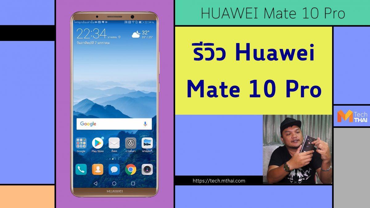 รีวิว Huawei Mate 10 Pro ความหรูหราที่มาพร้อมเทคโนโลยี AI