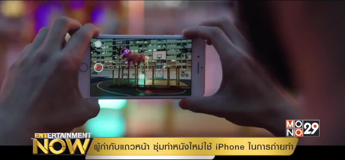 ผู้กำกับแถวหน้า ซุ่มทำหนังใหม่ใช้ iPhone ในการถ่ายทำ