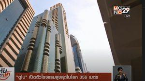 """""""ดูไบ"""" เปิดตัวโรงแรมสูงที่สุดในโลก"""