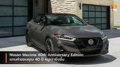 Nissan Maxima 40th Anniversary Edition แทนคำขอบคุณ 40 ปี หรูหรายิ่งขึ้น