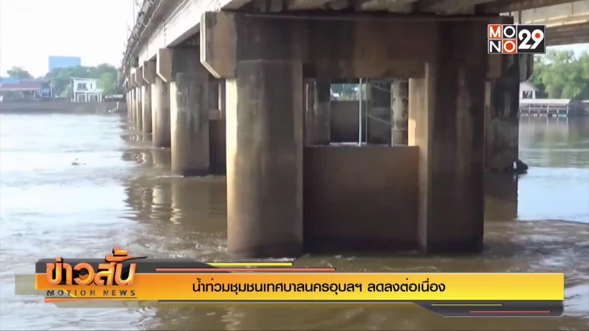 น้ำท่วมชุมชนเทศบาลนครอุบลฯ ลดลงต่อเนื่อง