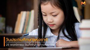 วันประถมศึกษาแห่งชาติ 25 พฤศจิกายนของทุกปี วันสำคัญทางการศึกษาไทย