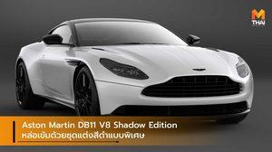 Aston Martin DB11 V8 Shadow Edition หล่อเข้มด้วยชุดแต่งสีดำแบบพิเศษ