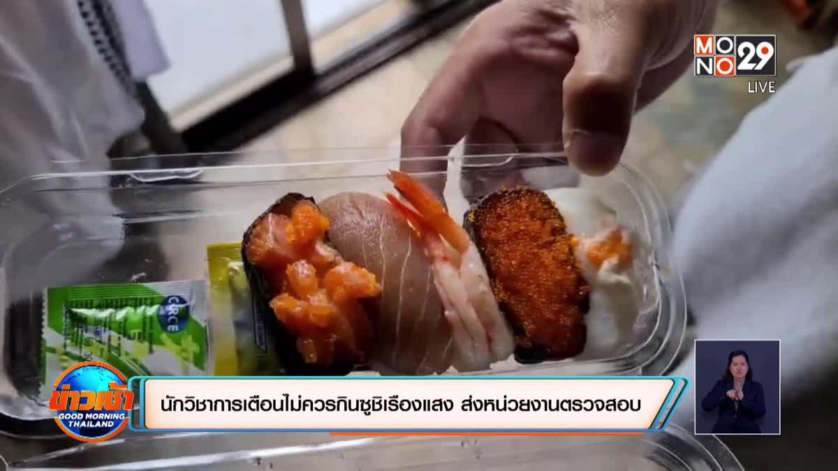 ซูชิหน้ากุ้งเรืองแสง ลองต้มกินยังไม่มีอาการผิดปกติ