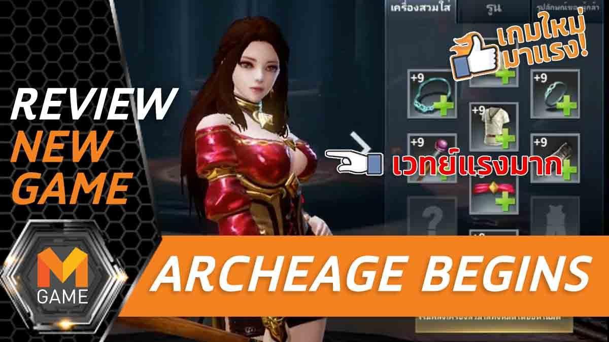 [REVIEW] ArcheAge BEGINS ภาพสวยเพลงเพราะ ระบบดี แต่เกมนี้ไม่หมูนะครัช