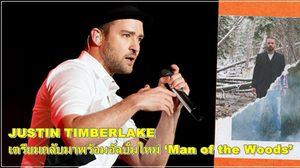 JUSTIN TIMBERLAKE ปล่อยซิงเกิ้ล FILTHY ก่อนกลับมาพร้อมอัลบั้มใหม่ 'Man of the Woods'