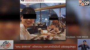 'แคน BNK48' แจ้งความปอท. หาตัวมือดีปล่อยรูปหลุด