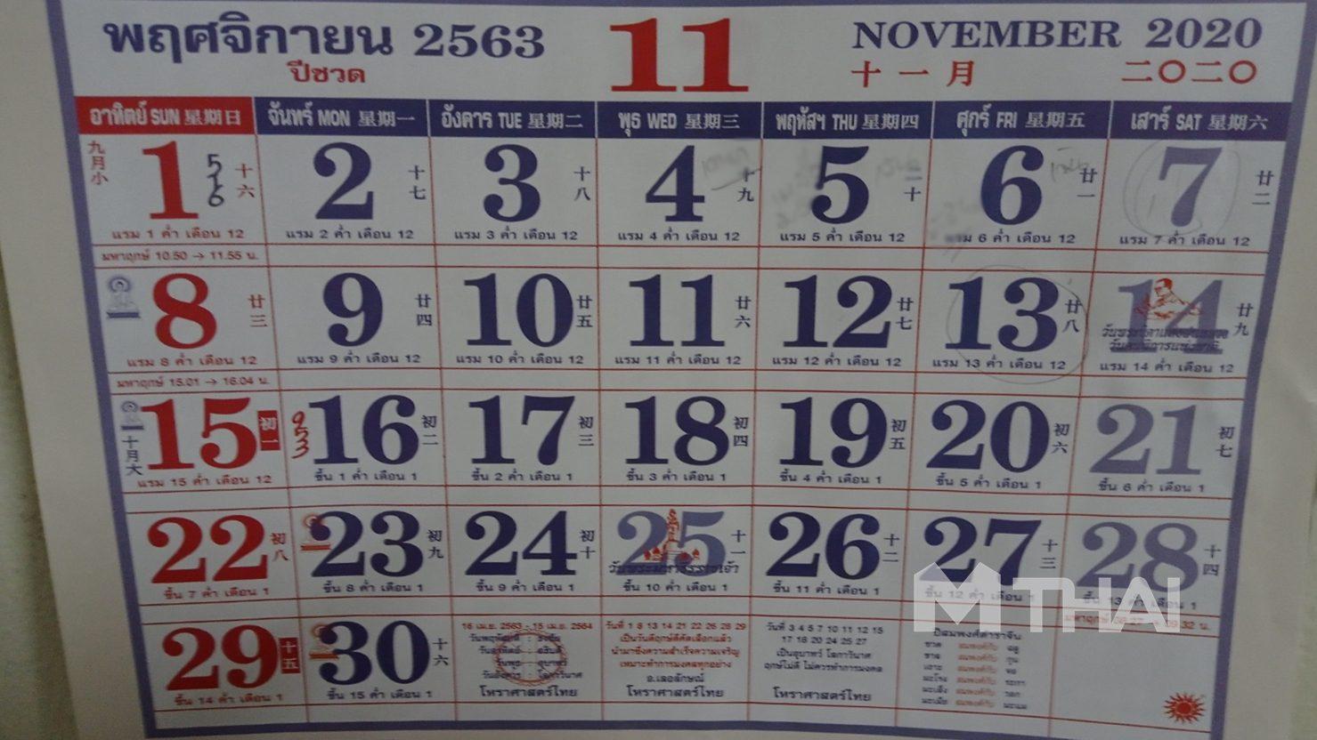 เช็กอีกที!! วันหยุดเดือนพฤศจิกายน-ธันวาคม 2563