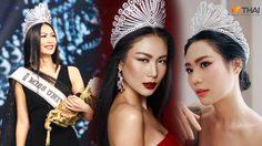 ออร่ามาแล้ว! พัฒนาการความสวย นิ้ง โศภิดา มิสยูนิเวิร์สไทยแลนด์ 2018