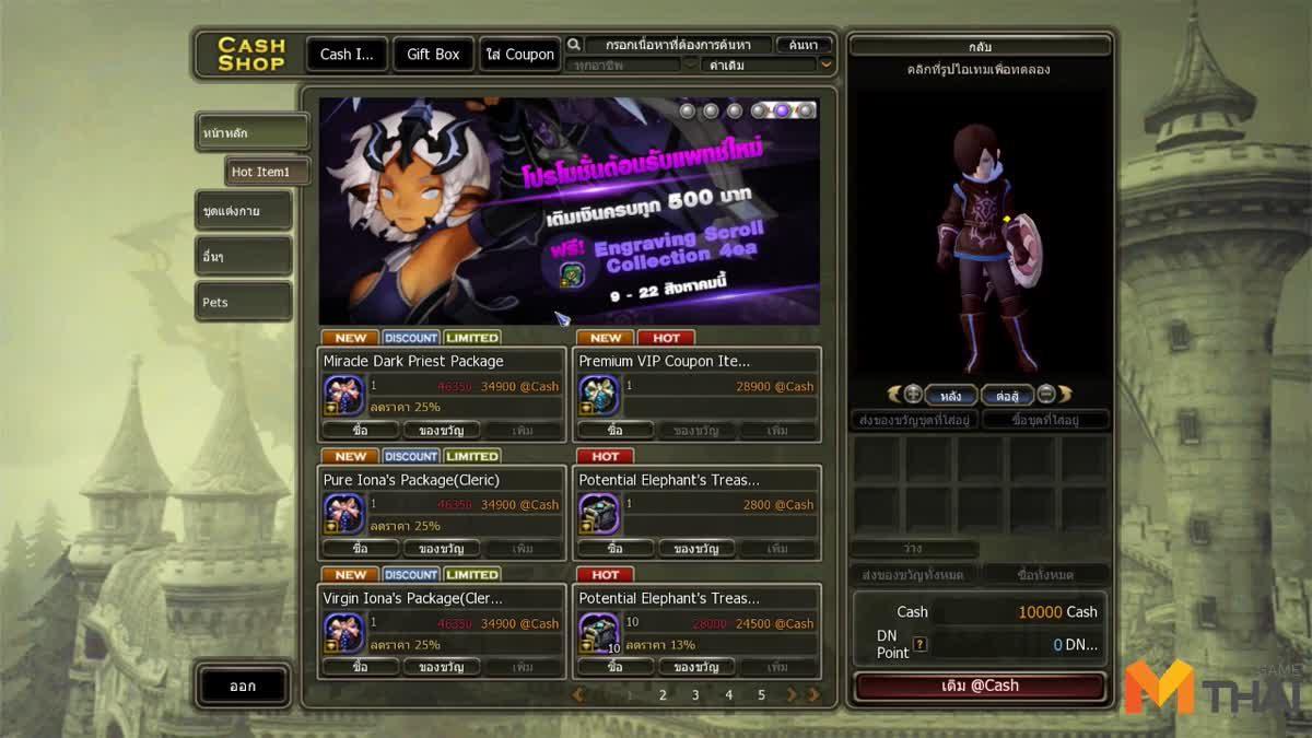 Dragon Nest R EP01 : ไอเทมปั๊มเวล 200% ซื้อที่ไหน ? ราคาเท่าไหร่ ?