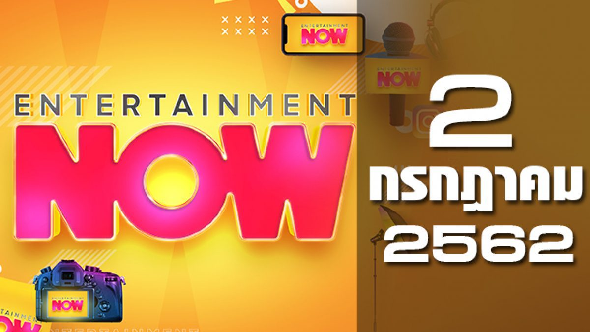 Entertainment Now Break 1 02-07-62