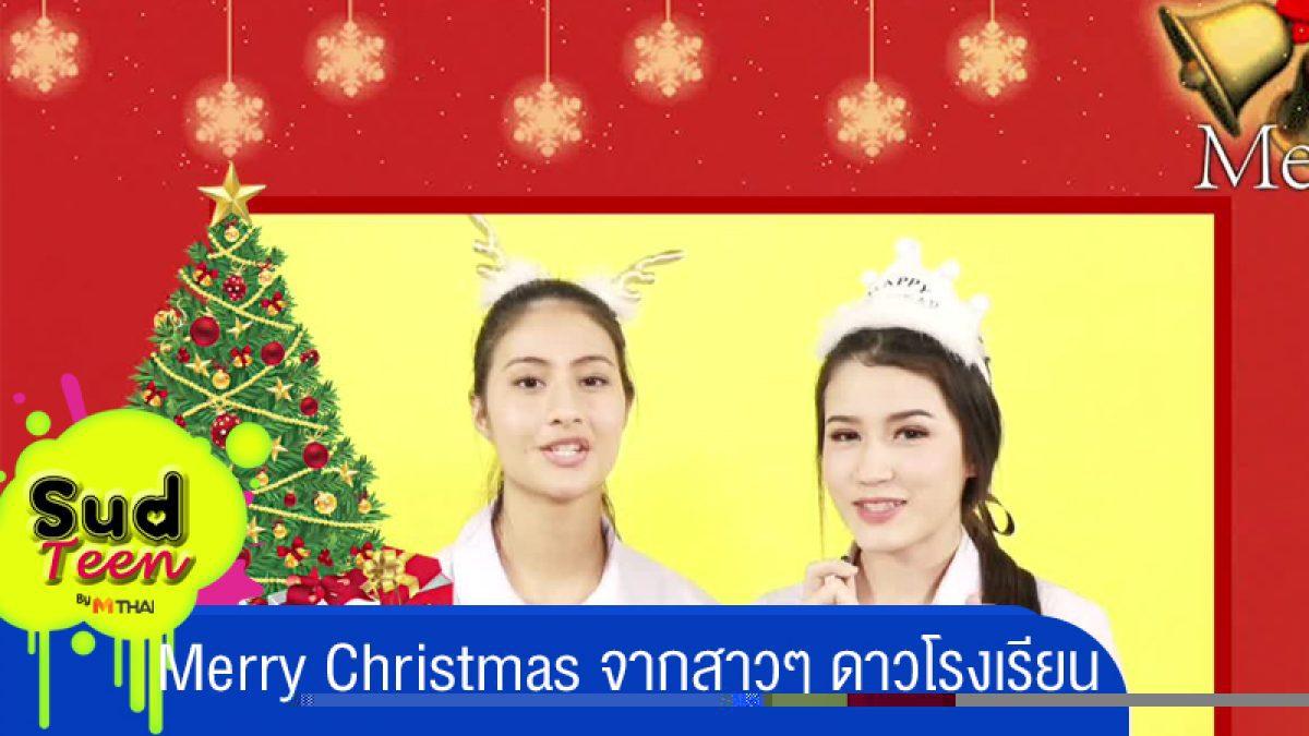 Merry Christmas จากสาวๆ ดาวโรงเรียน