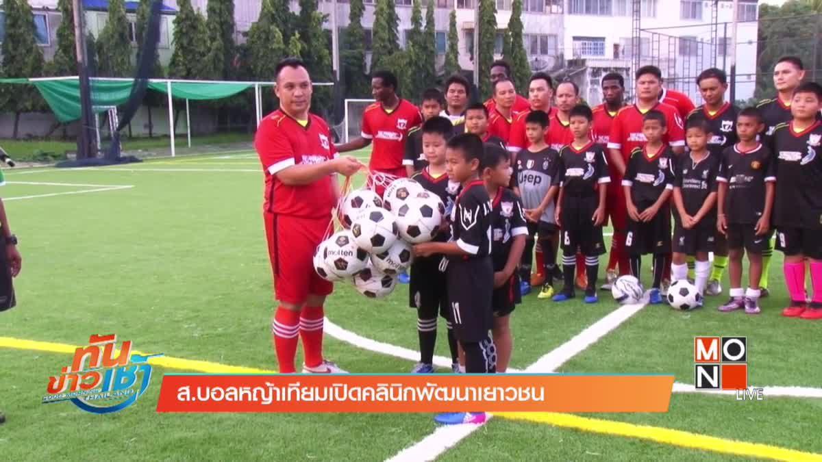 ส.บอลหญ้าเทียมเปิดคลินิกพัฒนาเยาวชน