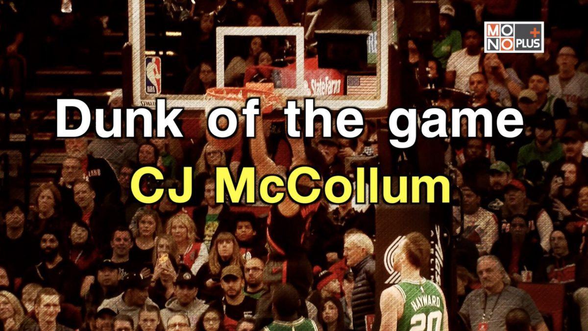 Dunk of the game CJ McCollum