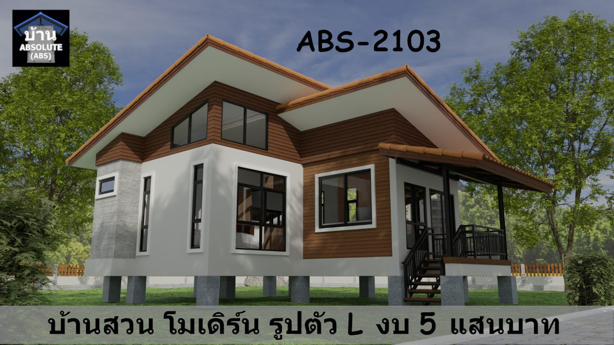 แบบบ้าน Absolute ABS 2103 บ้านสวน โมเดิร์น รูปตัว L งบ 5 แสนบาท