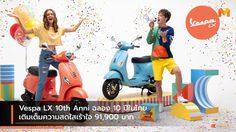 Vespa LX 10th Anni ฉลอง 10 ปีในไทย เติมเต็มความสดใสเร้าใจ 91,900 บาท