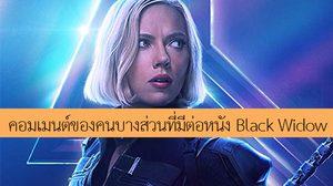 เมื่อต้นสังกัดกำลังจะทำหนัง Black Widow และนี่คือความคิดเห็นบางส่วนจากโลกออนไลน์