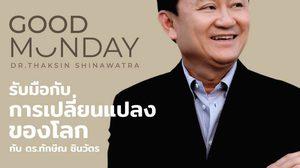 ทักษิณ ผุดรายการ Good Monday บอกเล่าประสบการณ์ชีวิต หวังเป็นแรงใจให้คนไทย