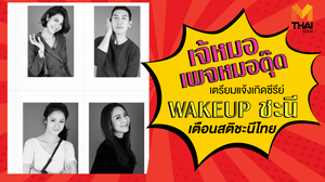 Wake up ชะนี โดย เจ้หมอ เตรียมแจ้งเกิดในซีรีย์คอมเมดี้เตือนสติชะนีไทย