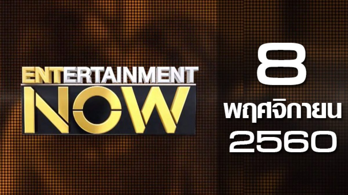Entertainment Now 08-11-60