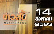 ข่าวสั้น Motion News Break 1 14-08-63