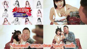 Happy Make Up Ep.3 น้องบะหมี่ สายฮา
