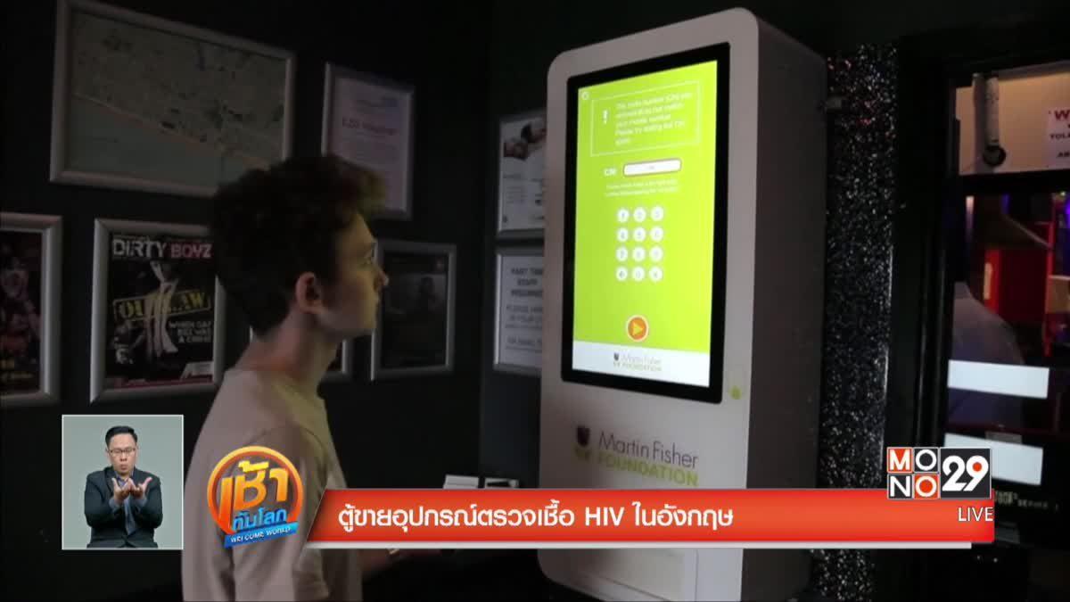 ตู้ขายอุปกรณ์ตรวจเชื้อ HIV ในอังกฤษ