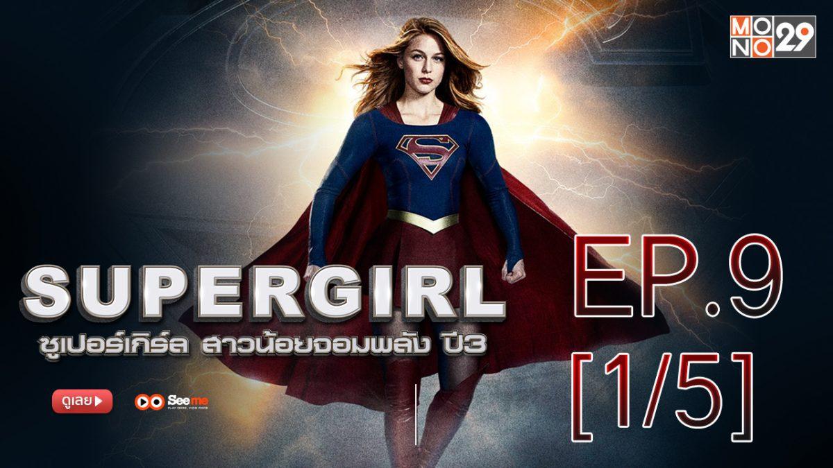 Supergirl สาวน้อยจอมพลัง ปี3 EP.9 [1/5]