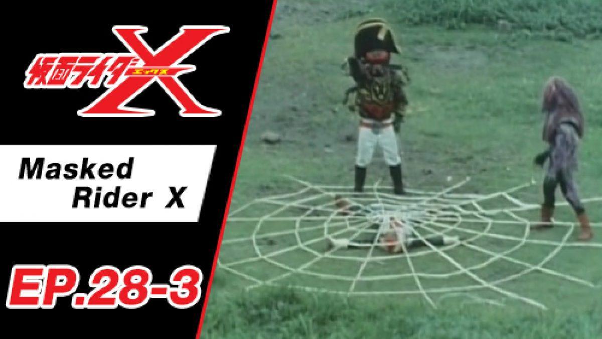 Masked Rider X ตอนที่ 28-3