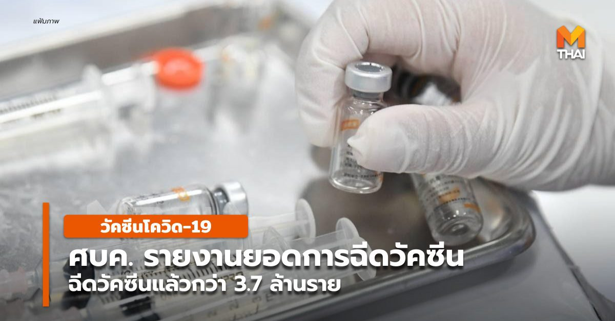 ศบค. รายงานจำนวนผู้ได้รับวัคซีนป้องกัน โควิด- 19 วันที่ 2 มิถุนายน 2564
