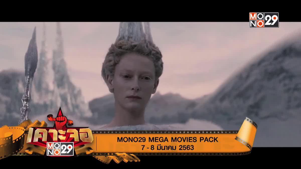 [เคาะจอ 29] MONO29 MEGA MOVIES PACK 7 มี.ค. - 8 มี.ค. 2563 (07-03-63)