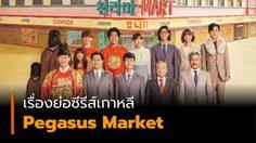 เรื่องย่อซีรีส์เกาหลี Pegasus Market