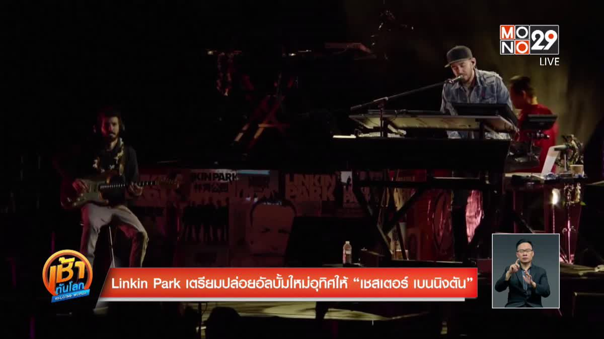 "Linkin Park เตรียมปล่อยอัลบั้มใหม่อุทิศให้ ""เชสเตอร์ เบนนิงตัน"""