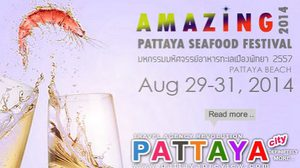 มหกรรมอาหารทะเลพัทยา Amazing Pattaya Seafood Festival 2014