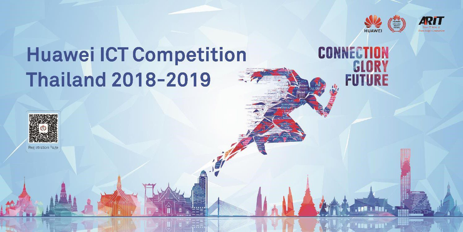หัวเว่ยจัดงาน Huawei ICT Competition Thailand 2018-2019 เฟ้นหาสุดยอดคนเก่งไอซีที เตรียมพร้อมสู่ดิจิทัลทรานส์ฟอร์เมชั่น